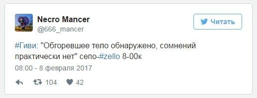 """В Донецке убили """"Гиви"""", фото-2"""