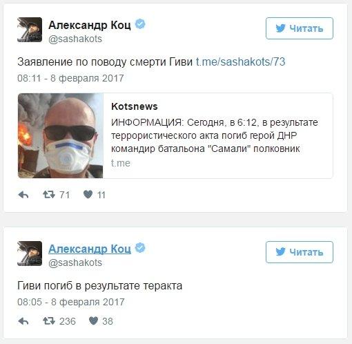 """В Донецке убили """"Гиви"""", фото-1"""