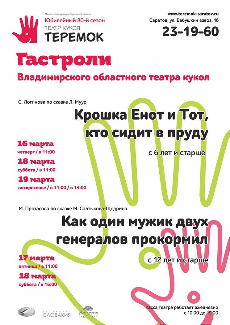 Гастроли Саратовского театра, фото-1