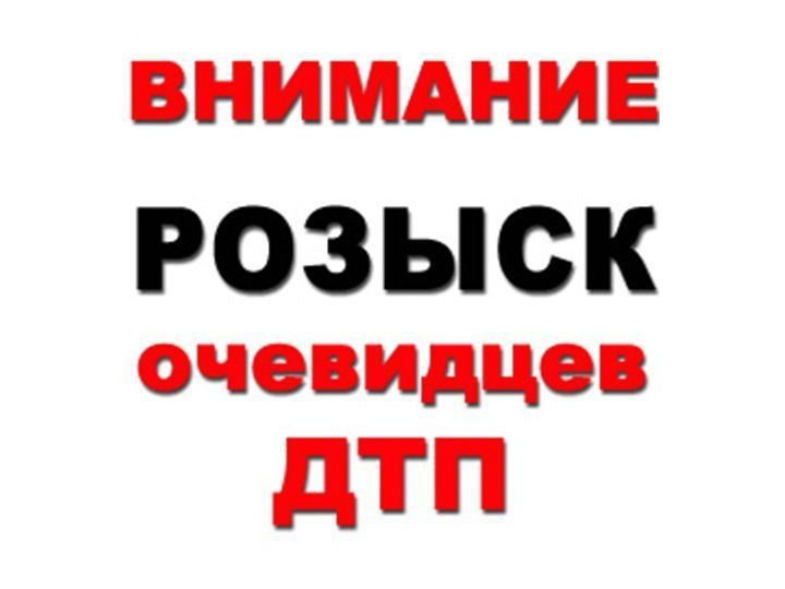 ВНИМАНИЕ РОЗЫСК!, фото-1