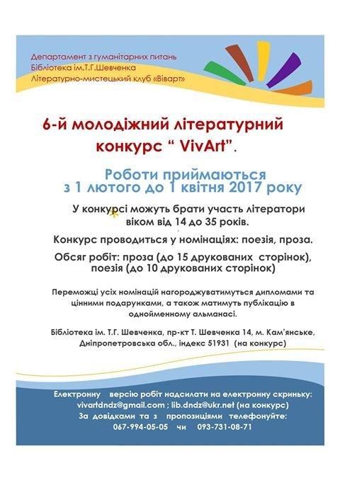 Каменчан приглашают поучаствовать в литературном конкурсе, фото-1