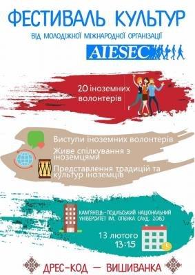 """К-ПНУ ім. І. Огієнка вперше проведе фестиваль культури """"Global Village"""", фото-1"""