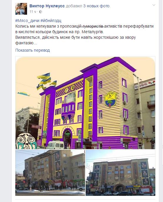 Возмущение - реклама на здании