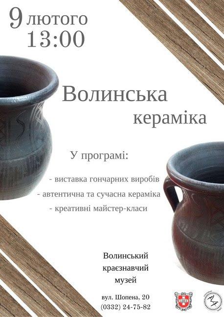 Кераміка_1 (1)