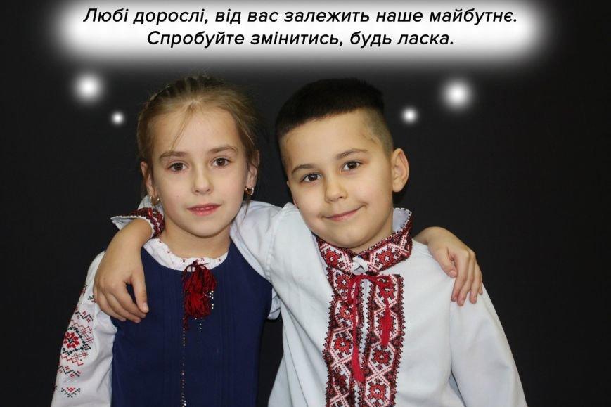 """""""Відкривай Україну"""": фотопроект ЗОШ №17 """"Фокус на дитину"""", фото-3"""