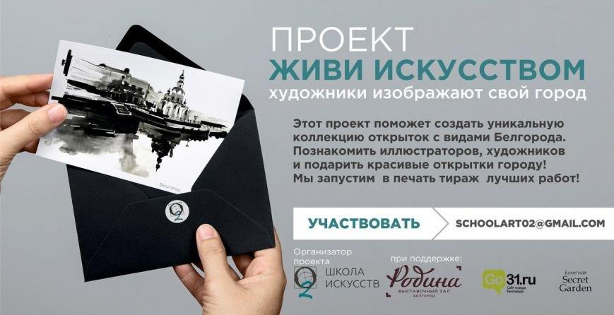 Разыскиваются художники. В Белгороде хотят создать коллекцию открыток с видами города, фото-1