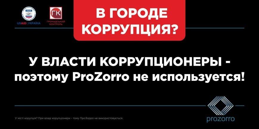 """В Кривом Роге могут появиться именные борды с """"приветом"""" конкретным коррупционерам (ФОТО), фото-3"""