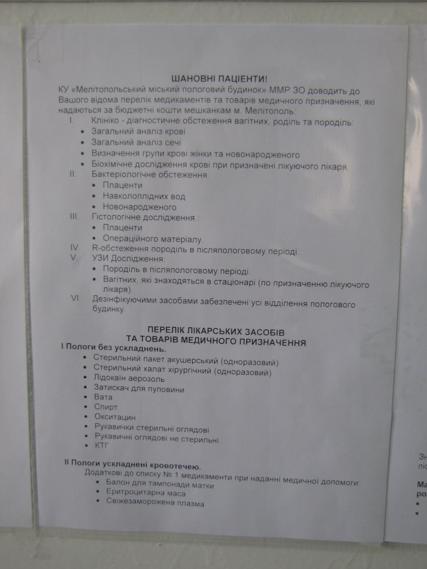 В больницах показали списки бесплатных лекарств для горожан, фото-1