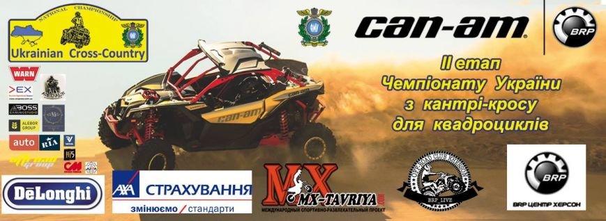 В Херсоне пройдет 2 этап Чемпионата Украины по кантри-кроссу для квадроциклов, фото-1
