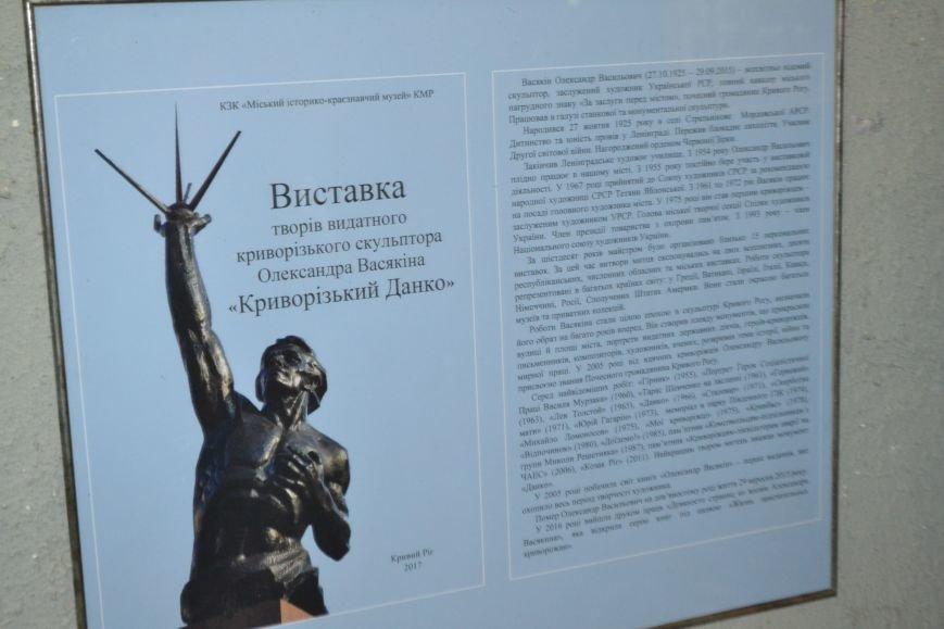 В Кривом Роге открылась выставка работ Александра Васякина (ФОТО), фото-2