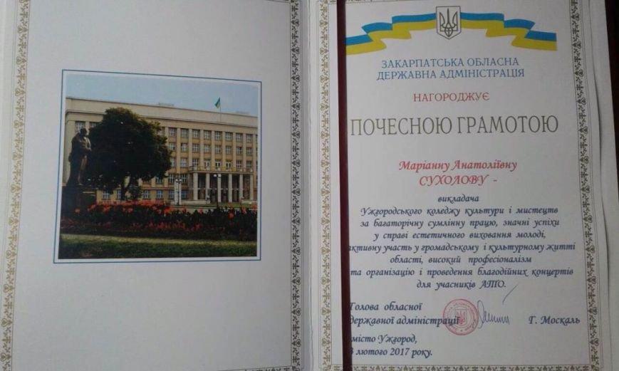 Ужгородська співачка отримала почесну нагороду: фото, фото-1