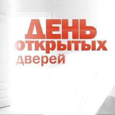 день-отк-дверей111