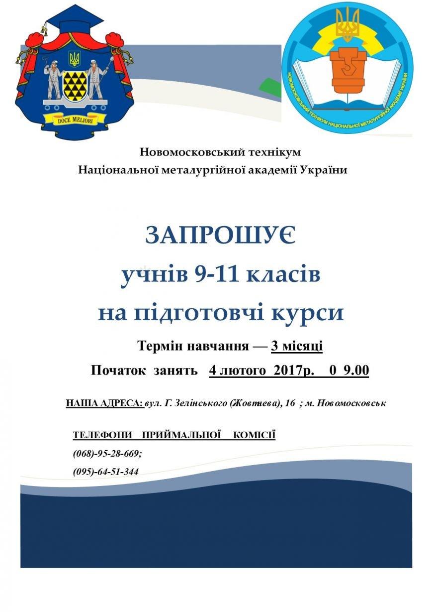 Новомосковск 0569 курсы