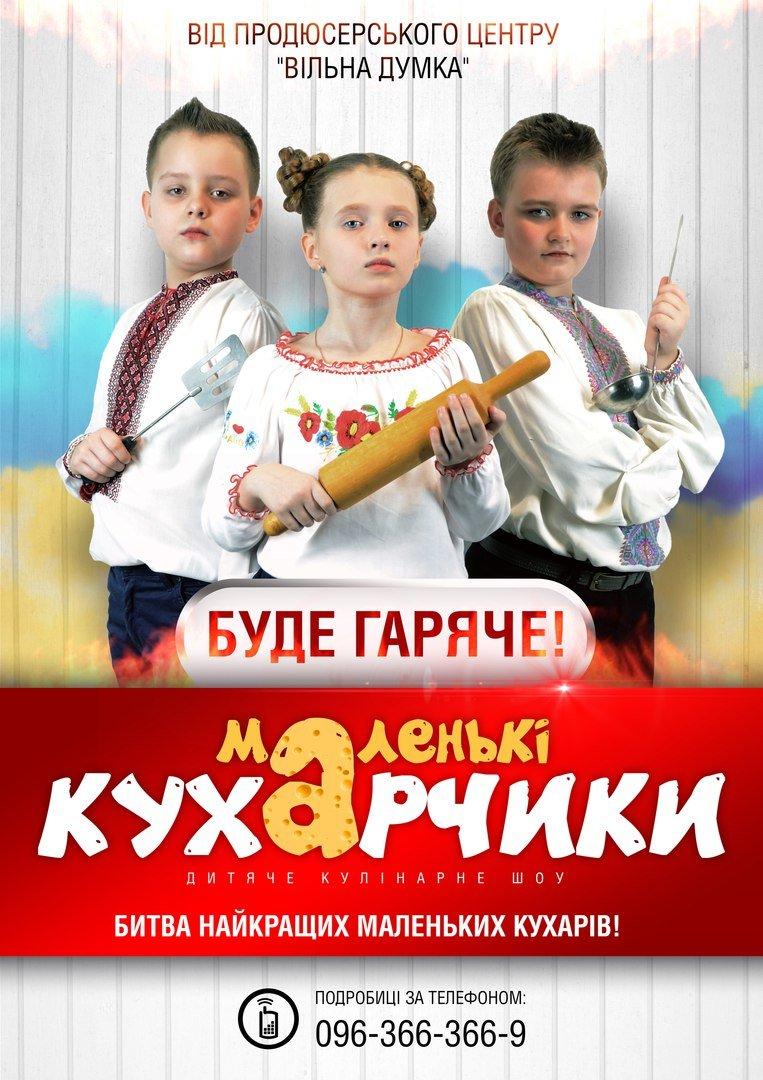 В Мелитополе набирают юных поварят для кулинарного шоу, фото-1