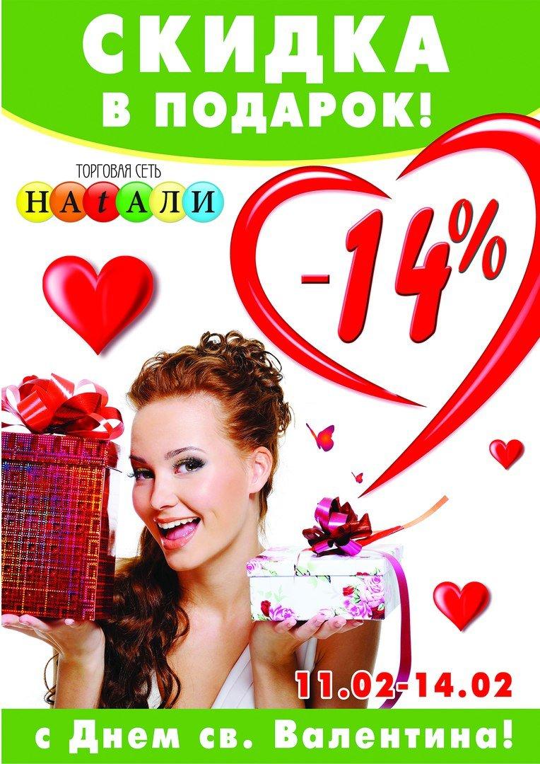 С 11 по 14 февраля – 14% скидка на весь ассортимент товаров, представленных в магазинах сети «Натали», фото-1