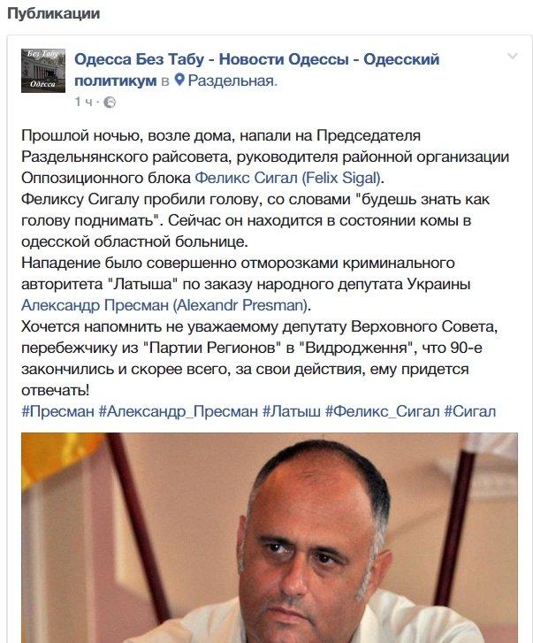 (11) Одесса Без Табу - Новости Одессы - Одесский политикум - Google Chrome
