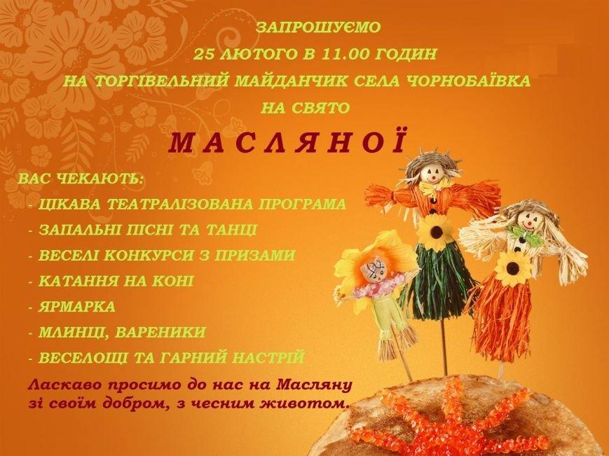 Херсонцев зовут праздник Масленицы, фото-1