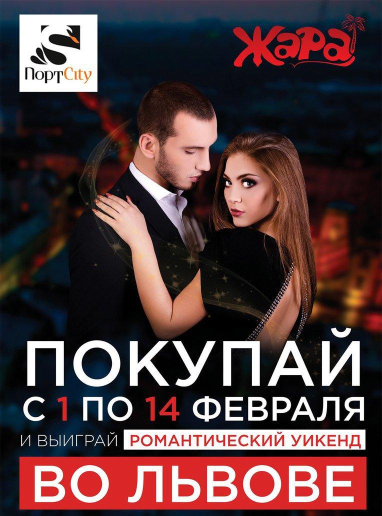 14 февраля – День романтических приключений в ТРЦ «ПортCity», фото-1