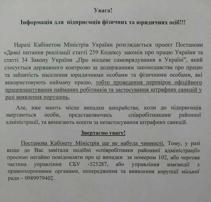 Мариупольские предприниматели стали мишенью мошенников (ФОТО), фото-1