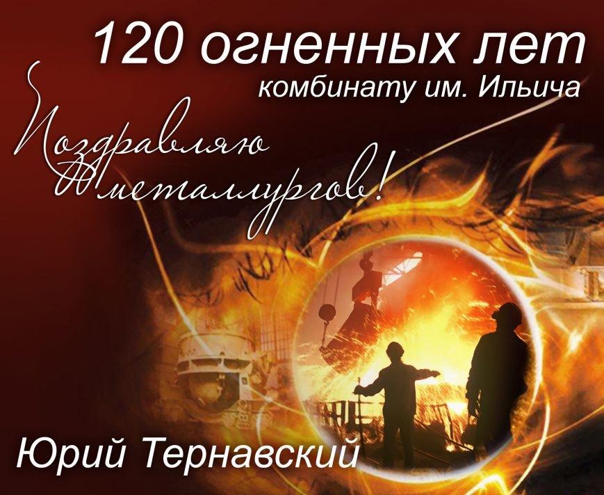 120 лет комбинату
