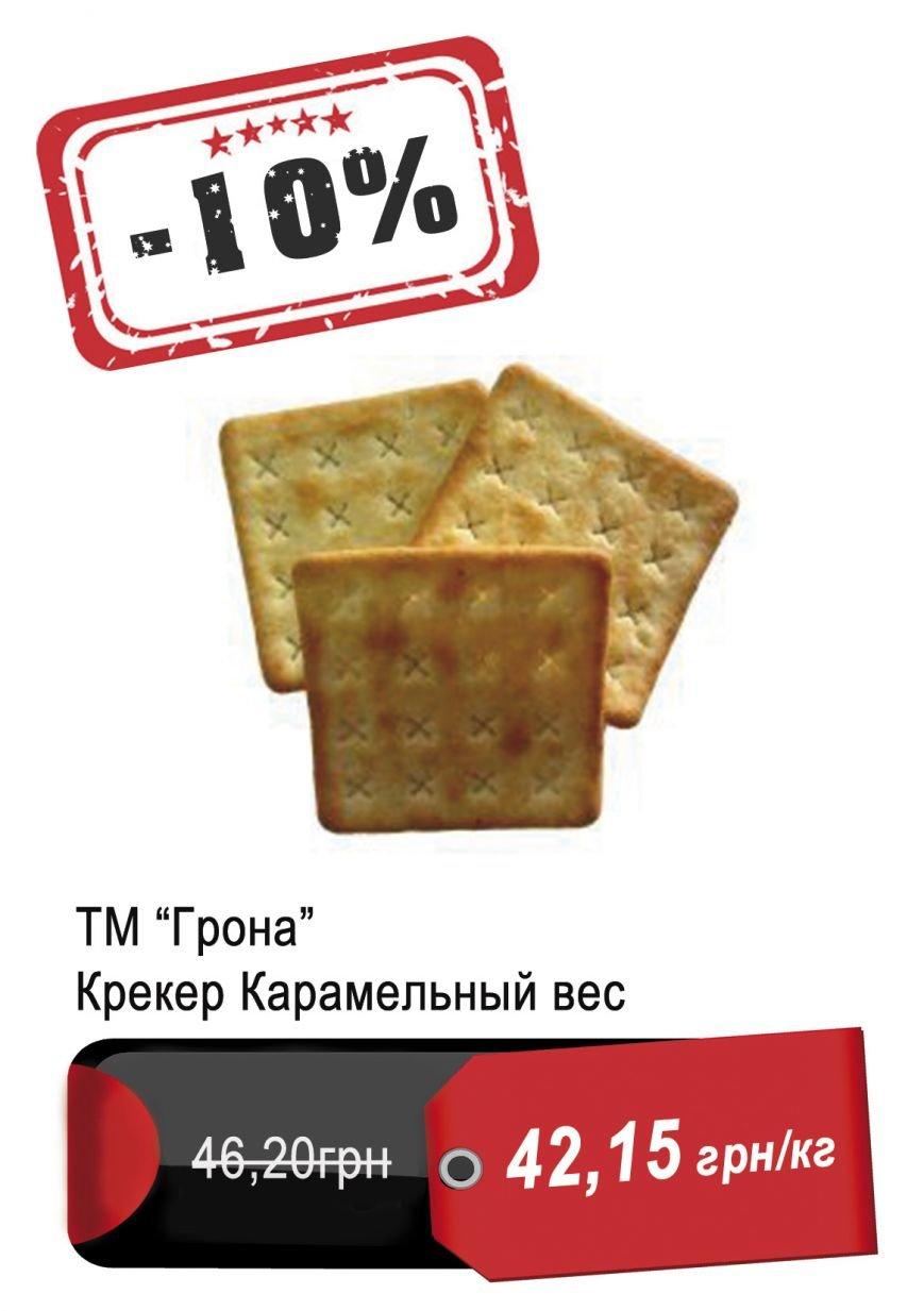 Грона крекер