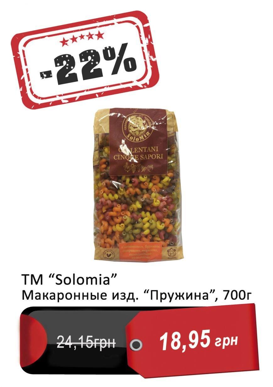 прежинка_соломия