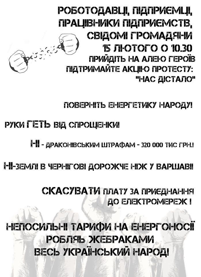 Предприниматели Чернигова выйдут на митинг, фото-1