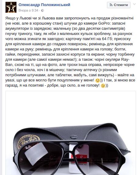 У Львові пограбували лідера гурту