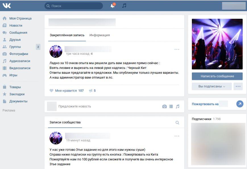 В социальных сетях психологи доводят детей до самоубийства, фото-1