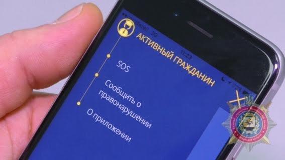 Аброськин удивляет! В Мариуполе появится мобильное приложение полиции, фото-2
