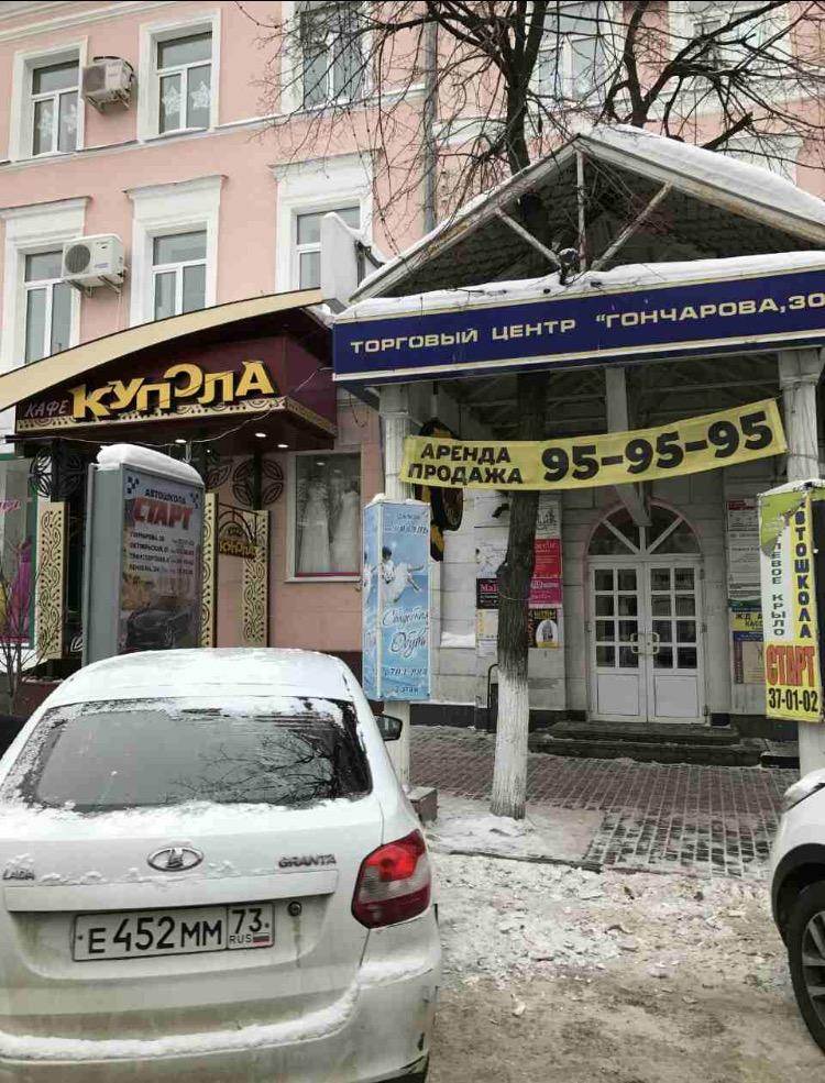 Вывески на фасадах достали ульяновского губернатора. ФОТО, фото-2