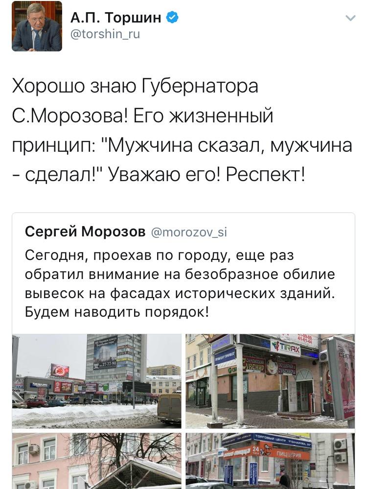 Вывески на фасадах достали ульяновского губернатора. ФОТО, фото-6