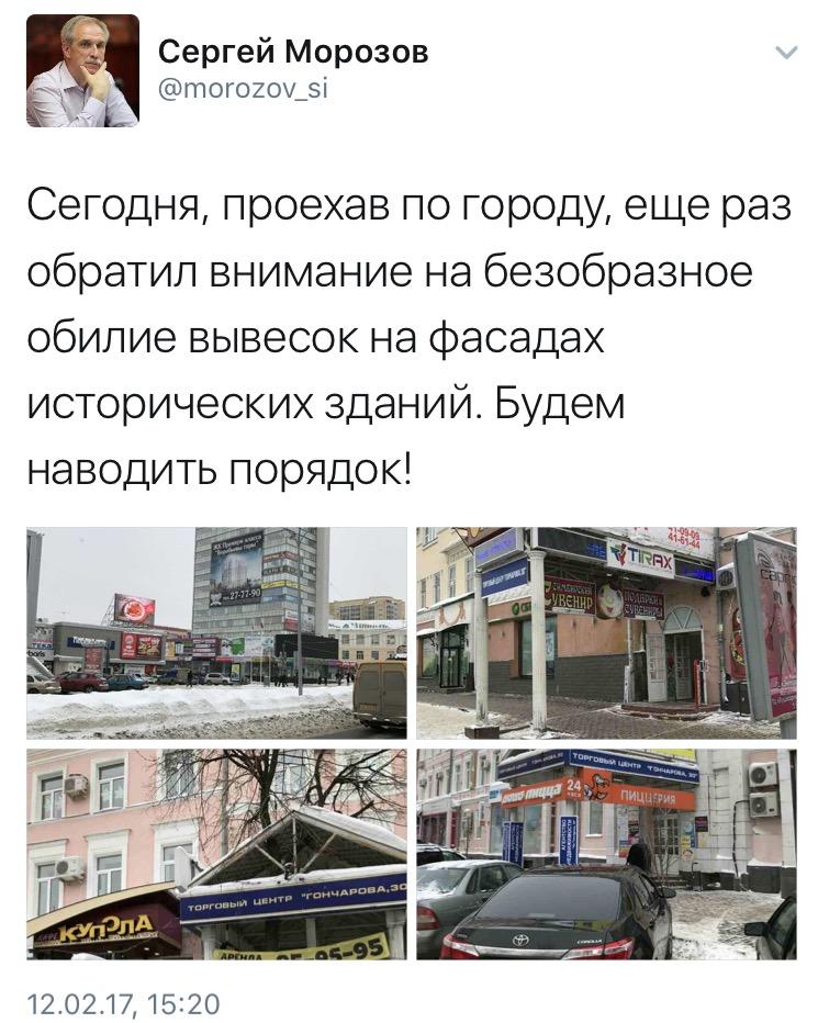 Вывески на фасадах достали ульяновского губернатора. ФОТО, фото-1