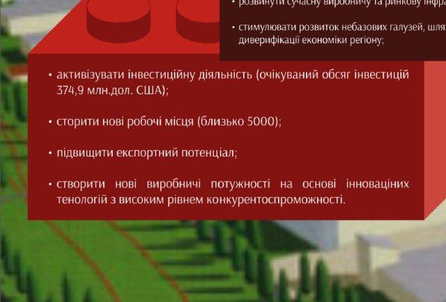На Днепропетровщине создается крупнейший в Украине индустриальный парк (ИНФОГРАФИКА), фото-4