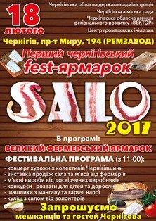 salo fest палакат1 (1) - копия