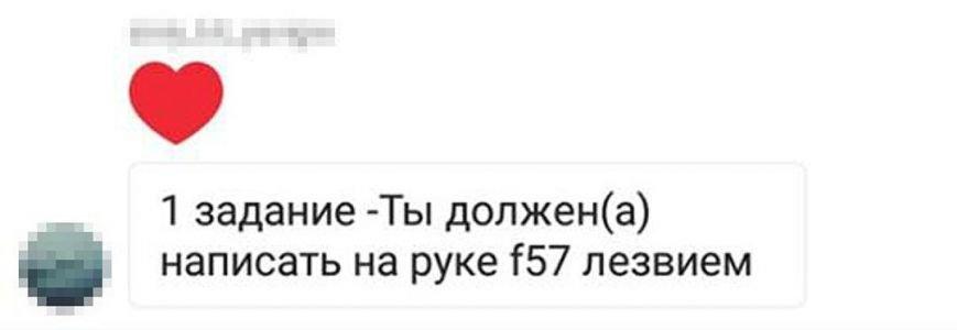 """В Украине появились """"группы смерти"""", которые доводят подростков до самоубийства, фото-1"""