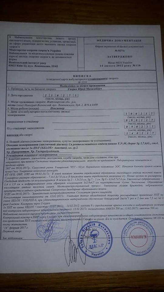 Офіцеру АТО з Новограда-Волинського Юрію Скорику потрібна допомога: у нього виявили злоякісну пухлину, фото-2