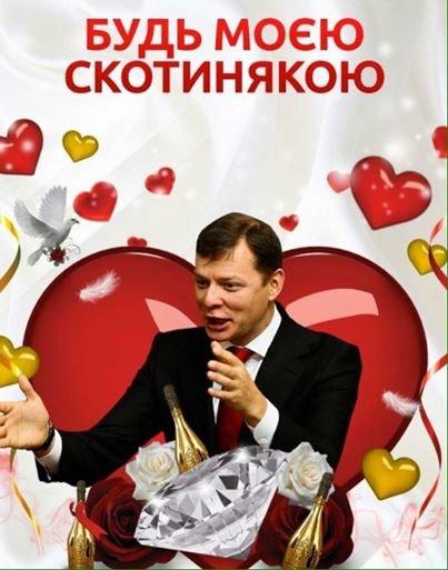 Валентинки от украинских политиков: Нам будет вместе так сладко (ФОТО), фото-7