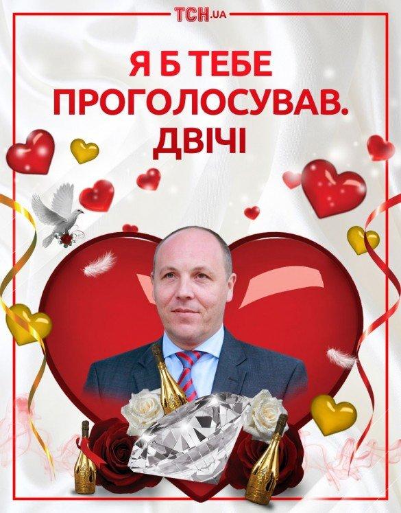 Валентинки от украинских политиков: Нам будет вместе так сладко (ФОТО), фото-16