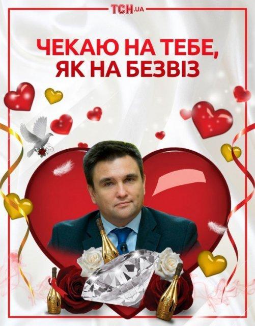 Валентинки от украинских политиков: Нам будет вместе так сладко (ФОТО), фото-6