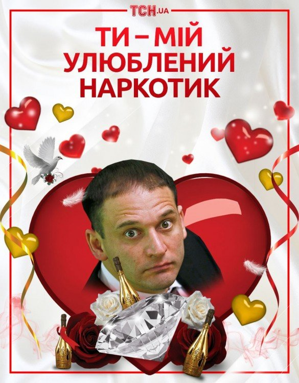 Валентинки от украинских политиков: Нам будет вместе так сладко (ФОТО), фото-3