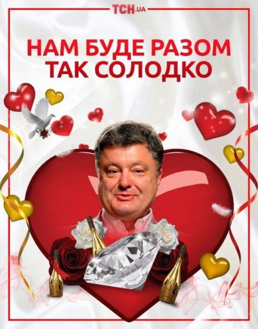 Валентинки от украинских политиков: Нам будет вместе так сладко (ФОТО), фото-1