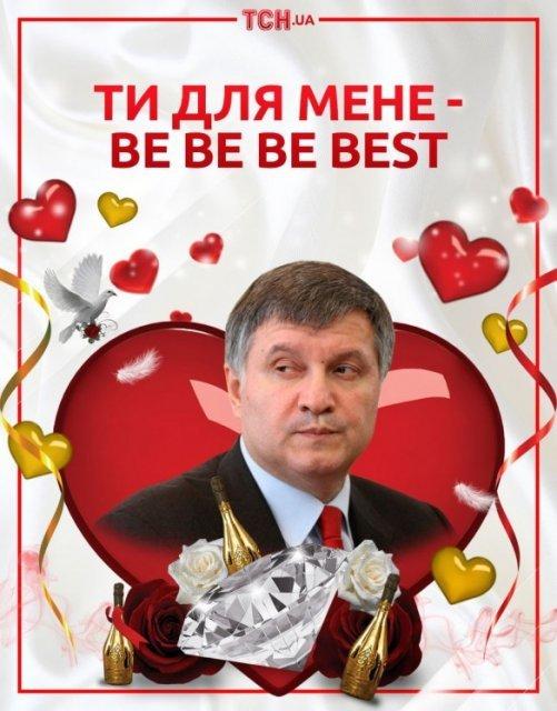 Валентинки от украинских политиков: Нам будет вместе так сладко (ФОТО), фото-14