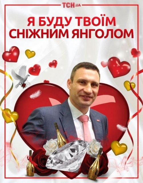 Валентинки от украинских политиков: Нам будет вместе так сладко (ФОТО), фото-11
