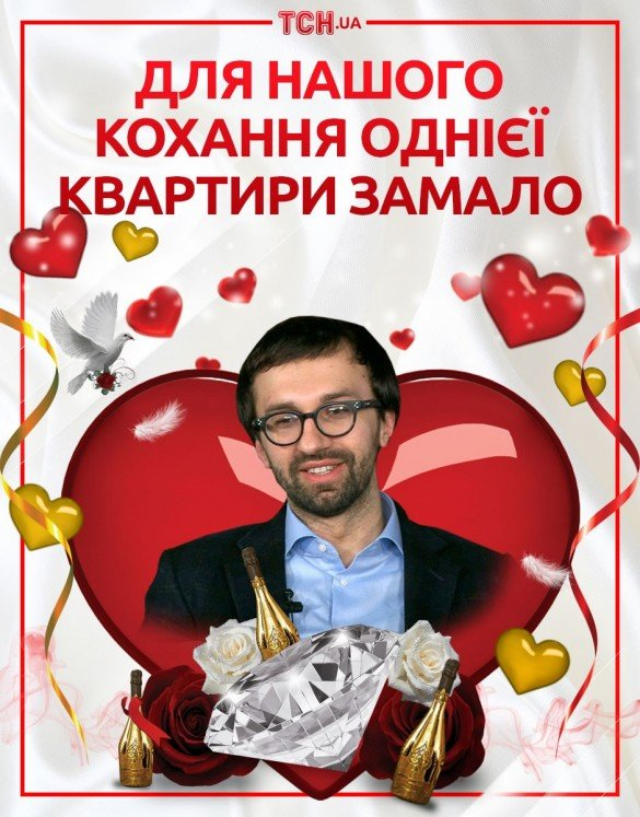 Валентинки от украинских политиков: Нам будет вместе так сладко (ФОТО), фото-15