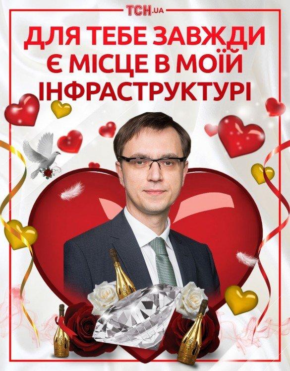 Валентинки от украинских политиков: Нам будет вместе так сладко (ФОТО), фото-4