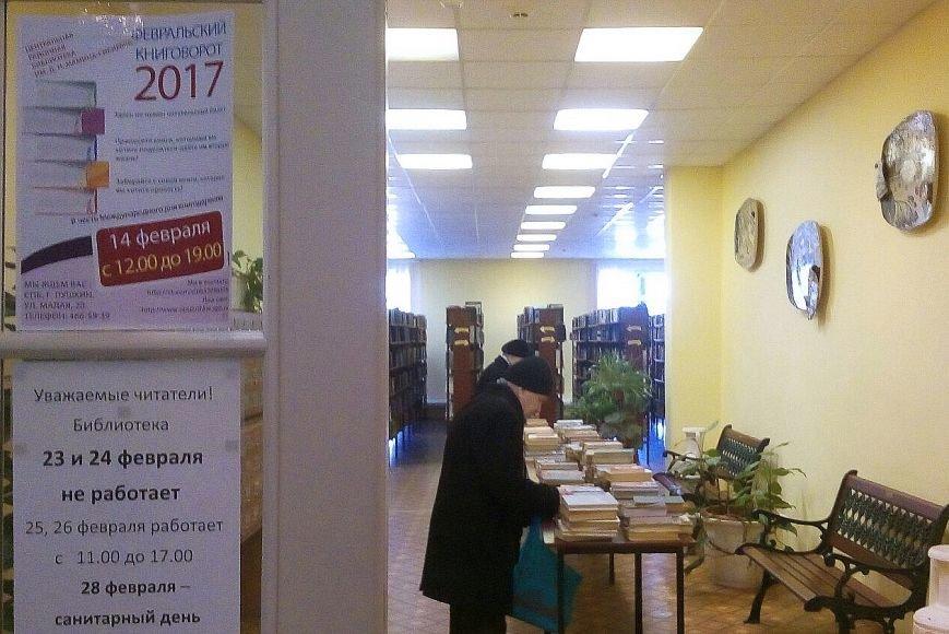 Библиотеки Пушкинского района занимаются книговоротом, фото-1