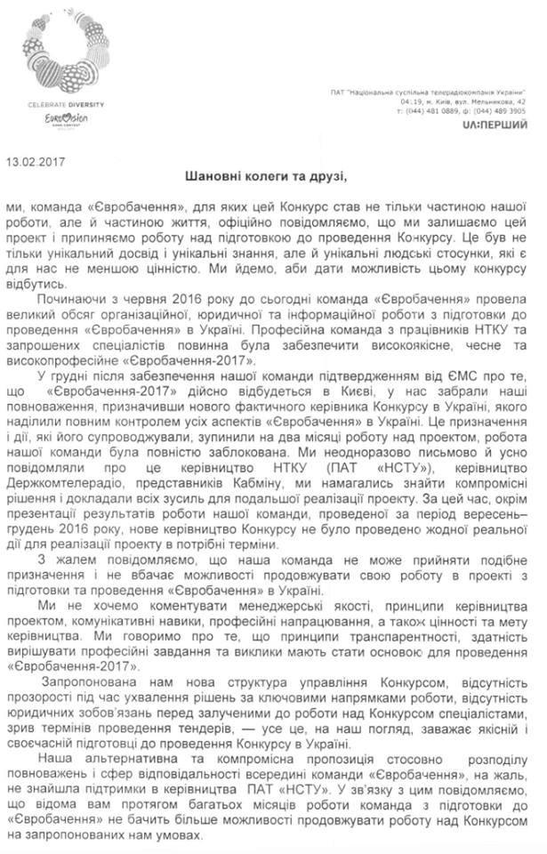 """Команда организаторов """"Евровидения-2017"""" со скандалом покидает проект, фото-1"""