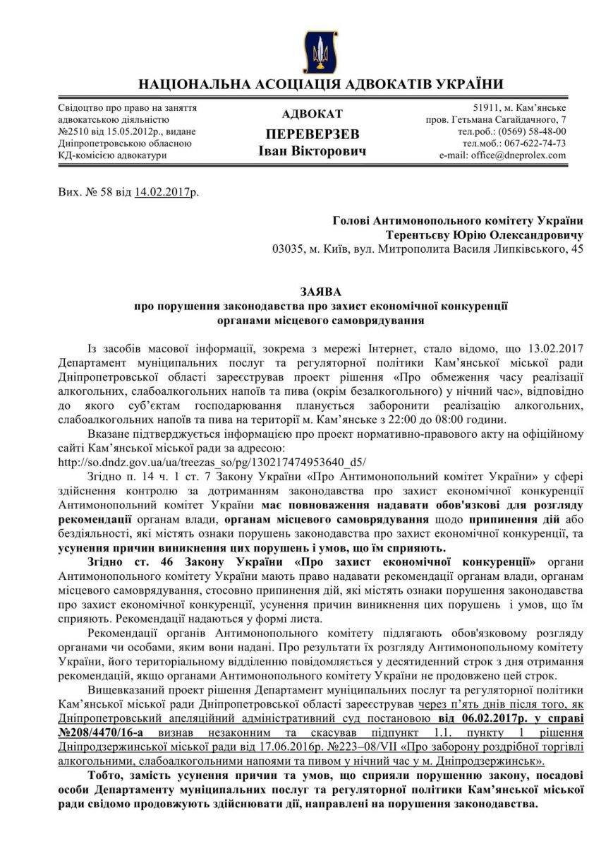 В АМКУ подано заявление о нарушении горсоветом Каменского законодательства о защите экономической конкуренции, фото-1