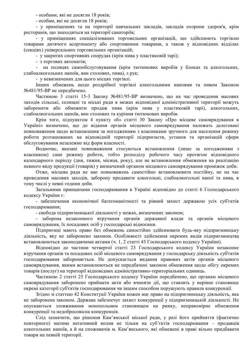 В АМКУ подано заявление о нарушении горсоветом Каменского законодательства о защите экономической конкуренции, фото-3